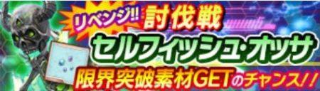 """リベンジ""""セルフィッシュ・オッサ""""討伐イベント情報まとめ!"""