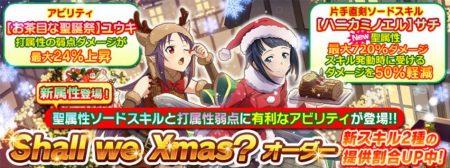 """新スキルレコード登場!クリスマス限定の""""ユウキ""""と""""サチ""""が追加!"""