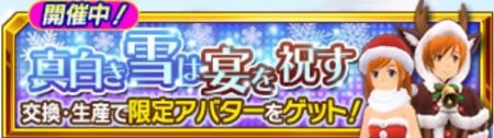 クリスマスイベント「真白き雪は宴を祝す」情報まとめ!