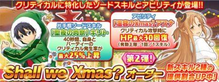 """新スキルレコード登場!クリスマス限定の""""キリト""""と""""アスナ""""が追加!"""