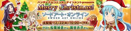 本日12/22(金)20時〜生放送!メモデフのCP情報も!?