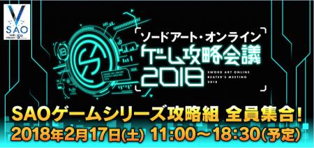 SAOゲーム攻略会議2018の情報まとめ!攻略組全員集合!!