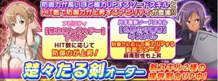 """新スキルレコード登場!楚々たる剣オーダー""""キズメル""""と""""アスナ""""が追加!"""