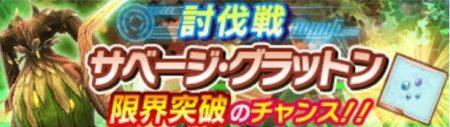"""""""サベージ・グラットン""""討伐イベント情報まとめ!"""