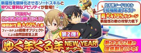 """新スキルレコード登場!お正月限定""""キリト""""と""""シリカ""""が追加!"""