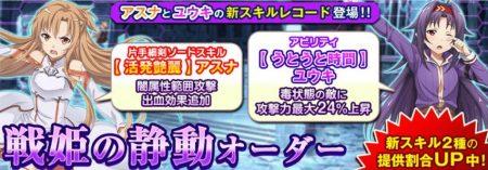"""新スキルレコード登場!戦姫の静動オーダー""""アスナ""""と""""ユウキ""""が追加!"""