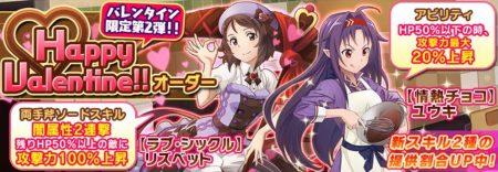 """新スキルレコード登場!バレンタイン2弾オーダー""""リズベット""""と""""ユウキ""""が追加!"""
