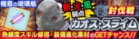 """""""カオス・スライム""""討伐イベント情報まとめ!"""