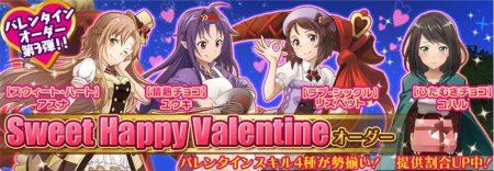 バレンタイン限定スキルが4つ登場!過去のも登場!!