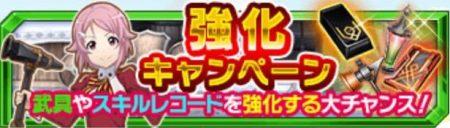 強化キャンペーン開催!武具&スキルの強化・進化素材大量GETしよう!!