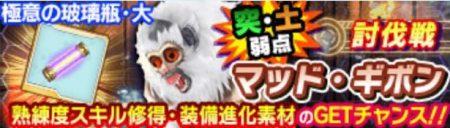"""""""マッド・ギボン""""討伐イベント情報まとめ!"""