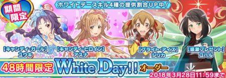 「48時間限定 White Day!!オーダー」登場!