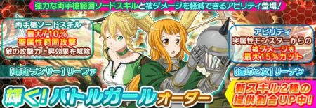 """新スキルレコード登場!バトルガールオーダー""""リーファ""""と""""リーテン""""が追加!"""