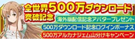 全世界500万ダウンロード達成記念キャンペーン開催!