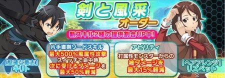 """新スキルレコード登場!剣と風采オーダー""""キリトとリズベット""""が追加!"""