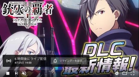 電撃オンラインchで生放送!4/25(水)19:00〜