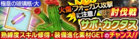 """""""サボ・カクタス""""討伐イベント情報まとめ!"""