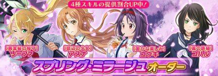 制服キャラスキル4種がピックアップ!「スプリング・ミラージュ」開催!