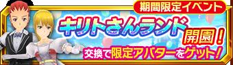 新生活応援イベント第一弾「キリトさんランド開園!」開催!