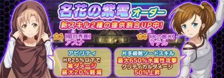 """新スキルレコード登場!名花の紫電オーダー""""アスナとマテル""""が追加!"""