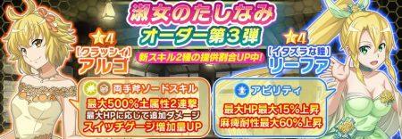 """新スキルレコード登場!淑女のたしなみオーダー""""アルゴとリーファ""""が追加!"""