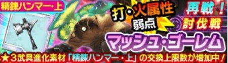 """再戦!""""マッシュ・ゴーレム""""討伐イベント情報まとめ!"""