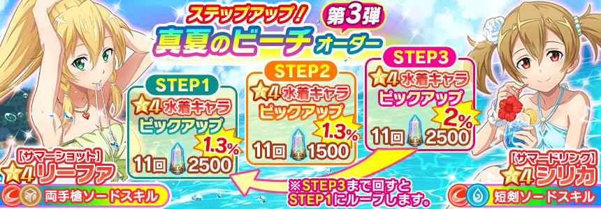 ステップアップ第3弾「真夏のビーチオーダー」開催中!STEP3で確定排出!
