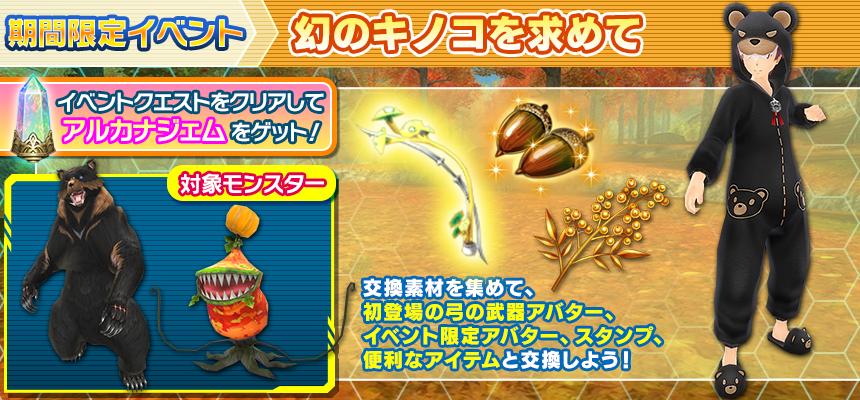 期間限定イベント「幻のキノコを求めて」開催中!武器アバターをGETしよう!